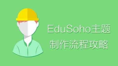 EduSoho主题制作流程攻略