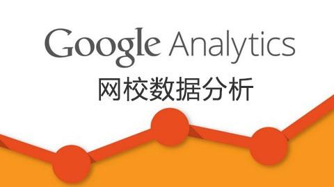深入浅出网校分析—Google Analytics