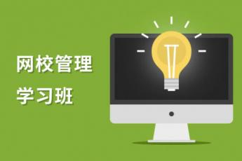 ES通用版网校管理学习班(商业用户专享)