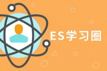 ES企培版学习班(商业用户专享)