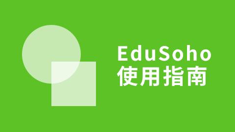 如何使用EduSoho?(后台功能说明)