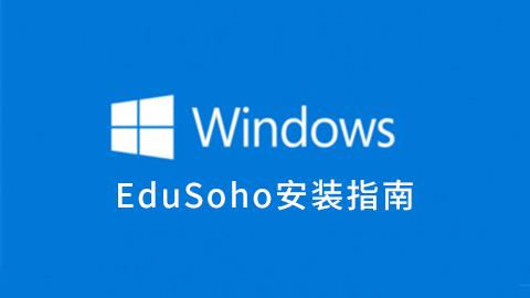 Windows环境下安装EduSoho