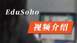 EduSoho系统学习视频课