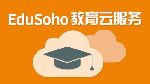 接入ES教育云服务(云视频、云短信、云资源、云搜索、云直播)
