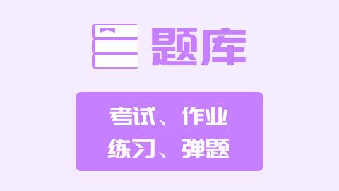 题库系统使用指南(试卷、作业、练习)